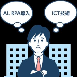 AI、ICT技術導入を知りたい。